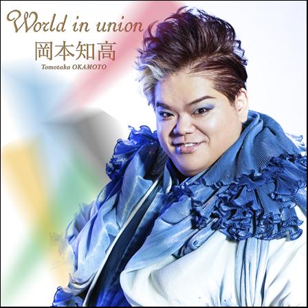 岡本「World in union」ジャケ写データ.png