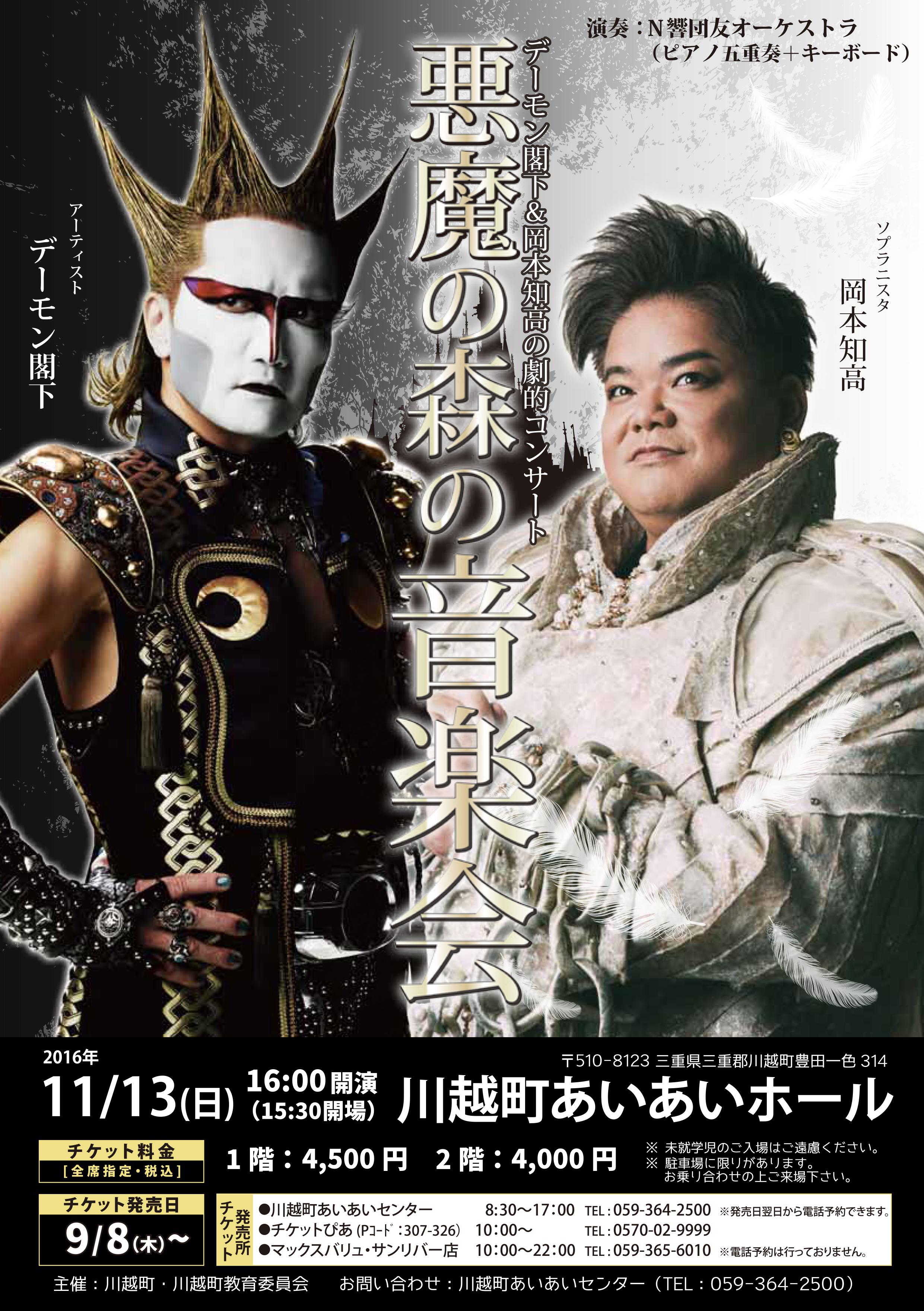 28-11-13 川越町 チラシ原稿.jpg